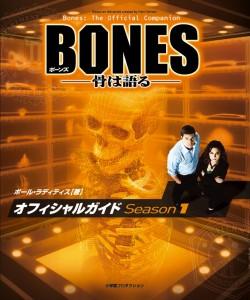 BONES_h1