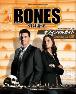 bones2_H1