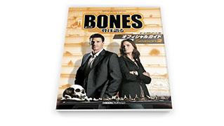 bones2_eyecatch